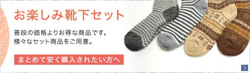 お楽しみ靴下セット