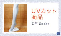 UVカット靴下