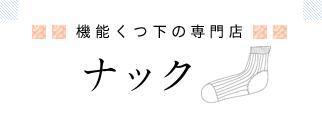 靴下の専門店ナック【NACK】